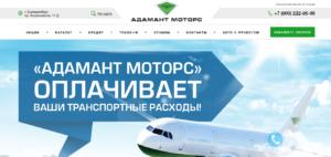 Адамант Моторс