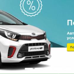 Автосалон Север Автоторг